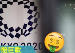 【東京奧運】日本倘取消 經濟損失高達1275億
